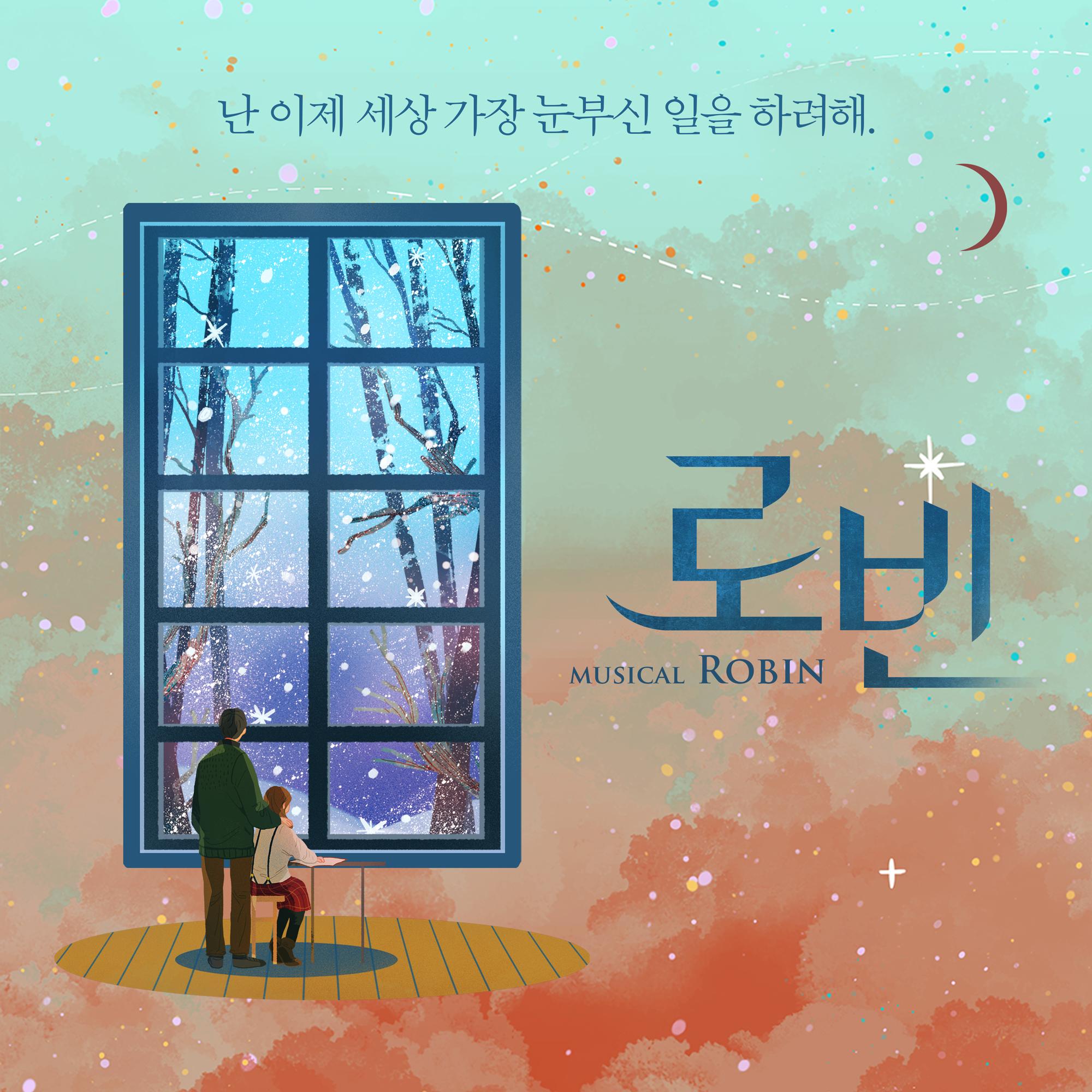 뮤지컬 [로빈] OST