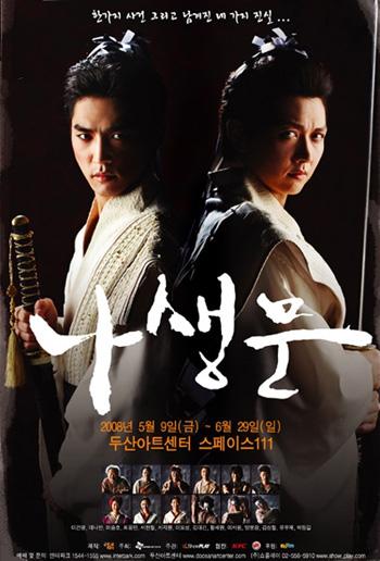 2008 연극 [나생문]