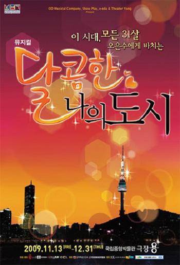 2009 뮤지컬 [달콤한 나의 도시]