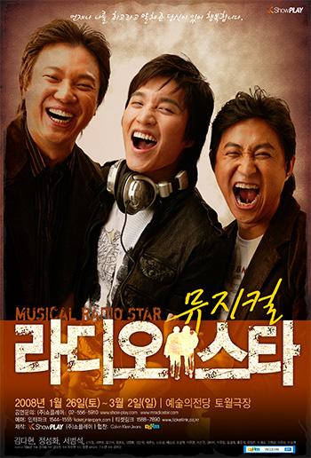 2008~2011 뮤지컬 [라디오스타]