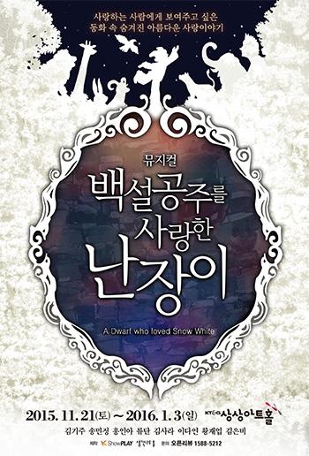 2013-2016 뮤지컬 [백설공주를 사랑한 난장이]