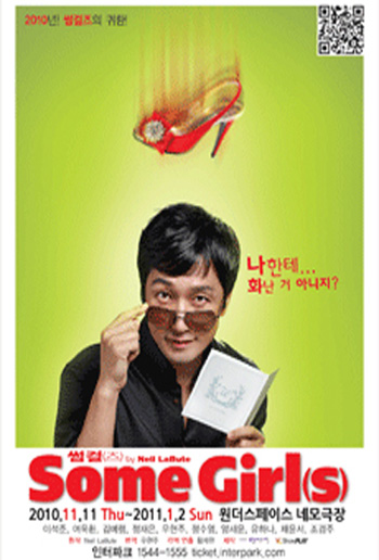 2010 연극 [썸걸즈]