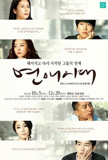 2011 연극 [연애시대]