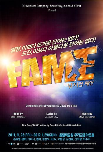 2011 뮤지컬 [페임]