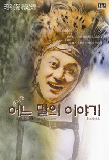 2005 연극 [홀스또메르]