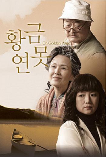 2006 연극 [황금연못]