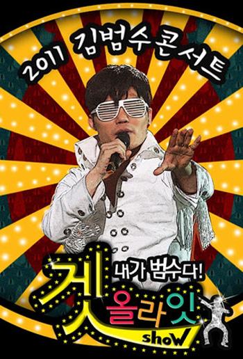 2011 김범수 전국투어 <겟올라잇쇼> 내가 범수다!