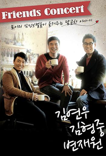 2011 김연우, 김형중, 변재원 콘서트