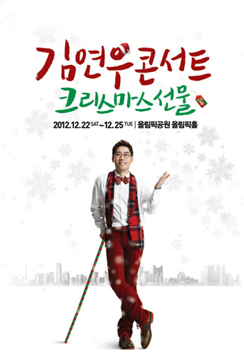 2012 김연우 콘서트 <크리스마스 선물>