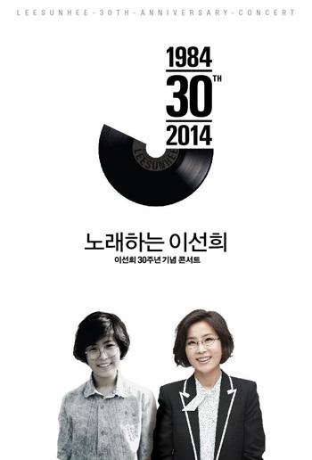 2014 이선희 30주년 기념 전국투어 <노래하는 이선희>