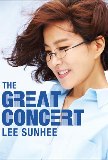2016 이선희 전국투어 <The Great Concert>