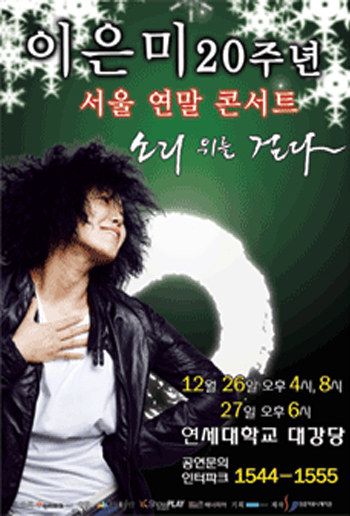 2009 이은미 20주년 콘서트