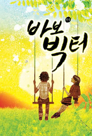 2012 연극 [바보 빅터]