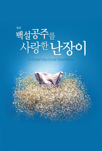 2002-2012 연극 [백설공주를 사랑한 난장이]