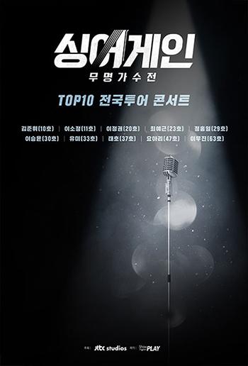 싱어게인 TOP10 전국투어 콘서트